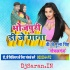 Phone Mat Kariha Yaar Sanghe Sutela Bhatar Antra Singh Remix By Dj Munna Singh