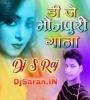 Ye Wahi Hai Ye Ladki Sahi Hai (Pawan Singh) Dj S Raj