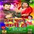 Tohar Laika Ho Gail Hum Padhate Bani