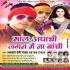 Hai Maal Apache Aso Lagan Me Nahi Bachi Re (Awadhesh Premi) Mix By Dj Bikash