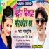 Jabse Bhaili Mahtarain - Pawan Singh Official Mix- Dj Satyam