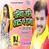 Galiya Jani Kata Ae Raja Pramod Premi Remix By Dj Ravi