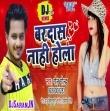 Bardash Nahi Hola Golu Gold Remix By Dj Ravi
