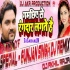 Gamchiye Randaar Lagte Hai Gunjan Singh Remix By Dj Akhil
