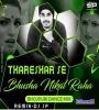 Thareshar Se Bhusha Fek Raha Hai Antra Singh Remix By Dj SP