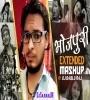 Bhojpuri Extended Mashup (BR Mix) - DJ Bablu Raj Rex 97