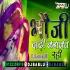 Bhauji Dadhi Banawat Rahi (BR Mix) DJ Bablu Raj