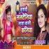 Butadi Lalteniya Naya Bani Kaniya Antra Singh Remix By Dj Ravi