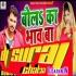 Bola Ka Bhaw Ba Tohara Lichi Ke Pramod Premi Remix By Dj Suraj