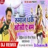 Rumal Dhake Khokhi Ae Bam Official Remix By Dj Ravi