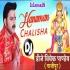 Shri Hanuman Chalisa Pawan Singh Vibrate Mix Dj Vivek Pandey