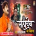 Mahadev Ka Diwana Pawan Singh Remix Dj Vivek Pandey
