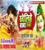 Khelihe Baba Pubg Khesari Lal Remix Dj Vivek Pandey