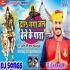 Dhara Gangajal - Pramod Premi Remix Dj Sagar X Dj Saurabh