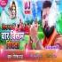 Din Bhar Me Chaar Chilam Piyata Ritesh Pandey Remix By Dj Ravi