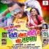 Ae Chhoti Ae Chhoti Choti Se Chot Lagta Pramod Premi Remix By Dj Abhay