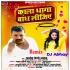 Kala Dhaga Bandh Lijiye Pramod Premi Remix Dj Abhay