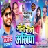Neeli Neeli Ankhiya Se Kailu Delu Jadu Avinash Babu Remix By Dj Abhay