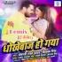 Dhokha Kha Kha Ke Mai Bhi Dhokhebaaz Ho Gaya Khesari Lal Remix By Dj Abhay