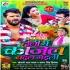 Rang Dalwake Badal Gailu Kajal Khesari Lal Remix By Dj Abhay