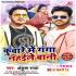 Kuware Me Ek Beri Ganga Nahaile Bani Ankush Raja Remix Dj Abhay