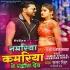 Namariya Kamariya Me Khos Dem Samar Singh Shilpi Raj Remix By Dj Abhay