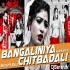 Chitbadali vs Bangaliniya Khesari Lal Shilpi Raj Mushup By Dj Vivek Sharma