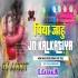 Piya Mora Jahu Kalkatiya Shilpi Raj Kadak Bass Mix Dj Ankit Ranchi