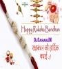 Ise Samjho Na Resham Ka Taar (Raksha Bandhan Mix) Dj AkShay Allahabad