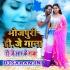 Mile Aiha Ho Jaan Hamra Se Kalewa Pa (Golu Gold) Dj Rk Raja Song