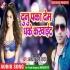 Duno Paka Dem Dhake Karwait - Awdhesh Premi (Dj Rimix Songs)